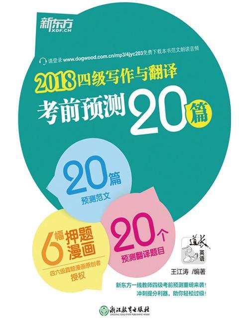 (2018)四级写作与翻译考前预测20篇