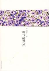 严歌苓作品集:雌性的草地