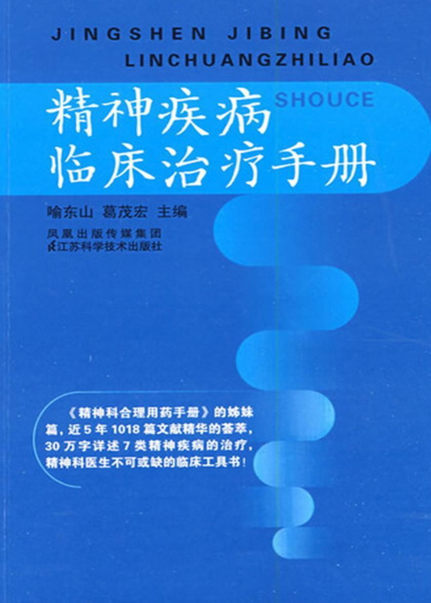 精神疾病临床治疗手册(仅适用PC阅读)