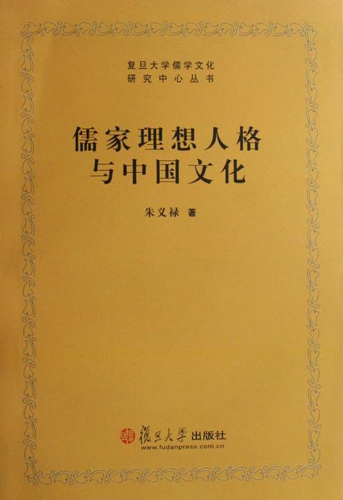 儒家理想人格与中国文化