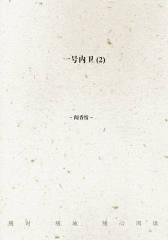 一号内卫(2)