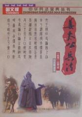 姜太公兵法