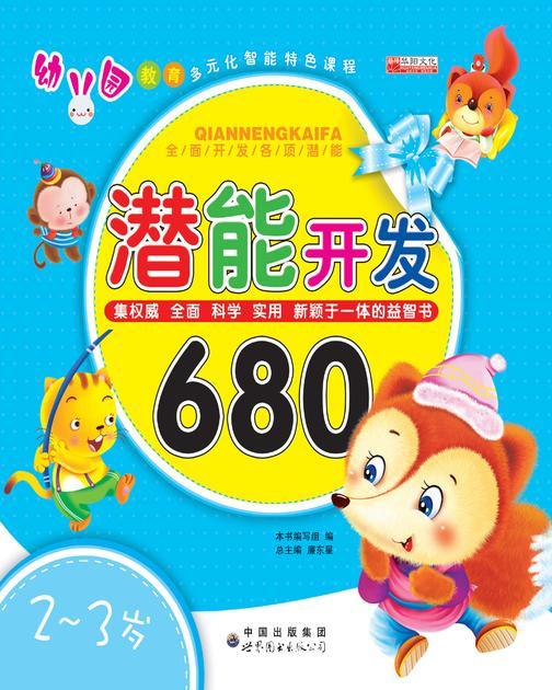 潜能开发680·2~3岁