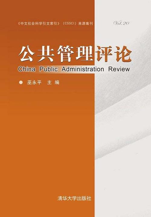 《公共管理评论》(第二十卷)