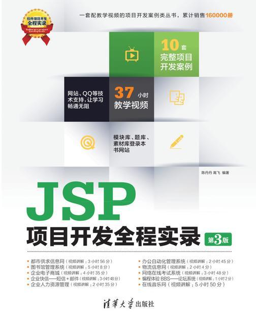 JSP项目开发全程实录(第3版)