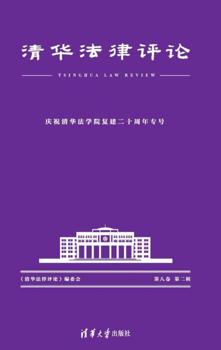 清华法律评论·第八卷·第二辑