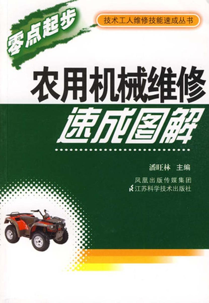 农用机械维修速成图解(仅适用PC阅读)