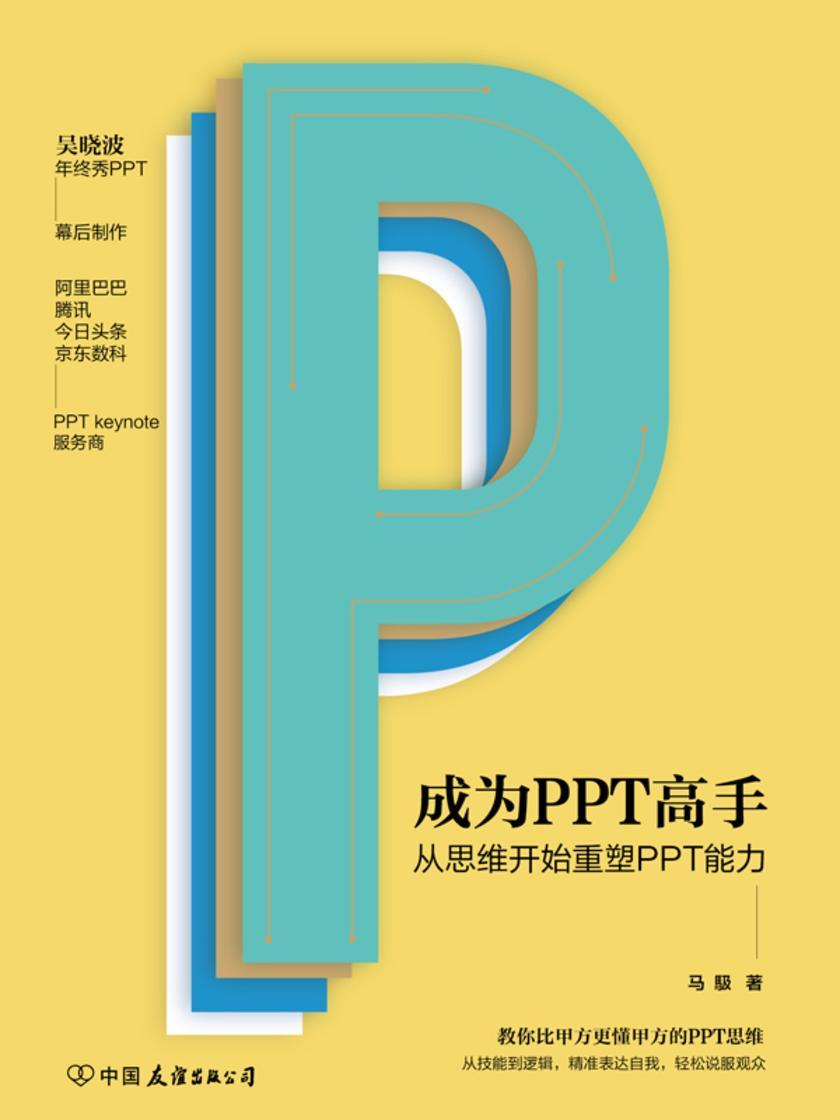 成为PPT高手:从思维开始重塑PPT能力
