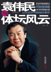 袁伟民与体坛风云(试读本)