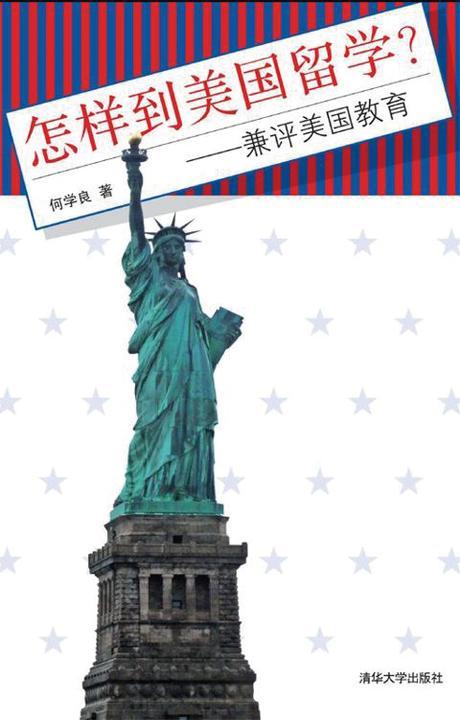 怎样到美国留学?——兼评美国教育