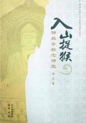 入山捉猴:佛教安般念研究