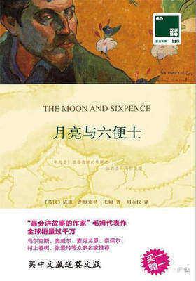 双语译林118:月亮与六便士(附英文版1本)