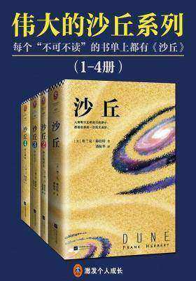 伟大的《沙丘》系列(1-4册)