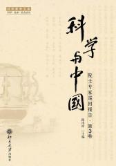 科学与中国——院士专家巡讲团报告集·第三辑(仅适用PC阅读)