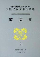 新中国成立60周年少数民族文学作品选·散文卷(下)