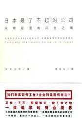 日本 了不起的公司——永续经营的闪光之魂