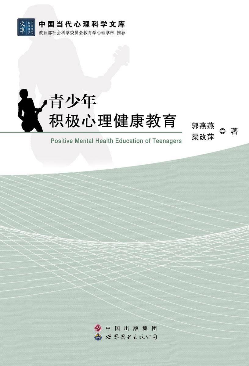 青少年积极心理健康教育