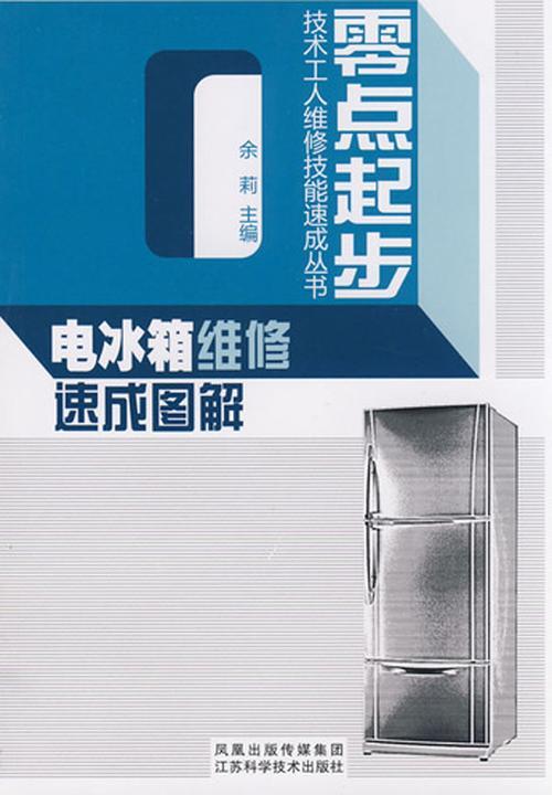电冰箱维修速成图解(仅适用PC阅读)