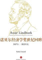 《诺贝尔经济学奖世纪回眸》