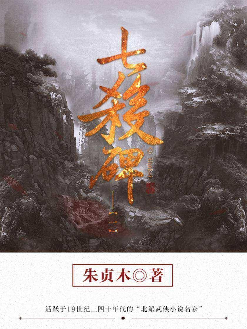经典武侠小说:七杀碑-1