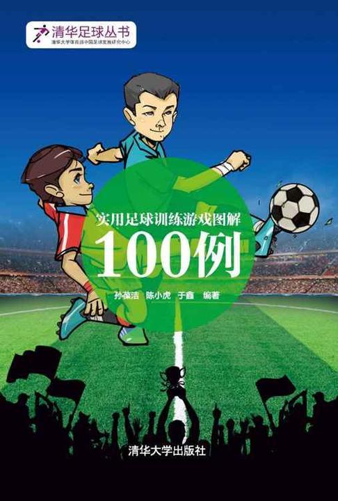 实用足球训练游戏图解100例