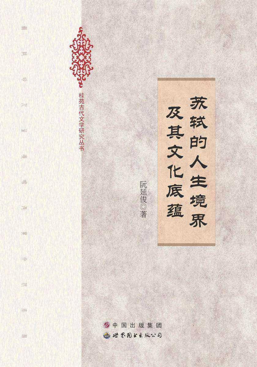 苏轼的人生境界及其文化底蕴