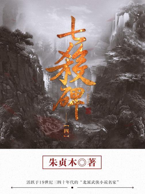 经典武侠小说:七杀碑-4