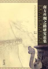 南方丝绸之路研究论集(仅适用PC阅读)