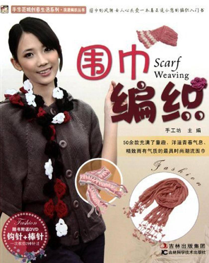 围巾编织(仅适用PC阅读)