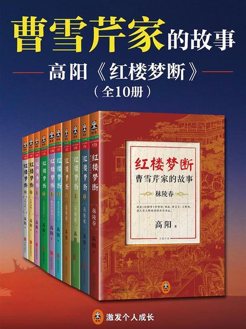 红楼梦断:曹雪芹家的故事(套装全10册)