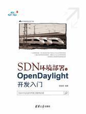 SDN环境部署与OpenDaylight开发入门