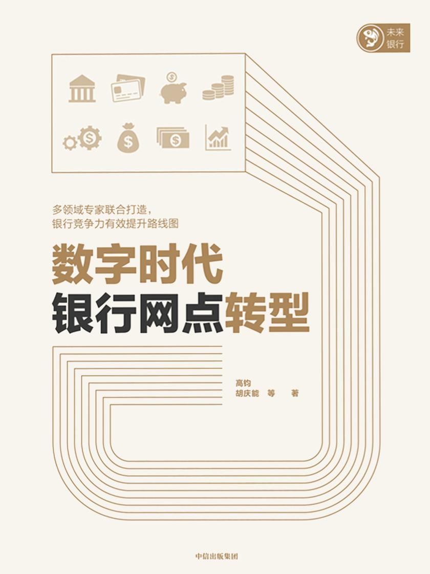 数字时代银行网点转型