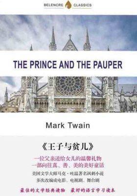 王子与贫儿(英文版)