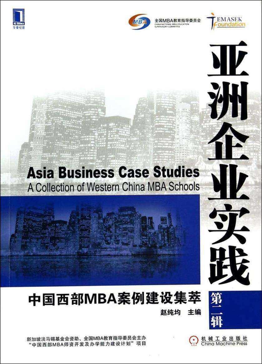 亚洲企业实践:中国西部MBA案例建设集萃(第2辑)