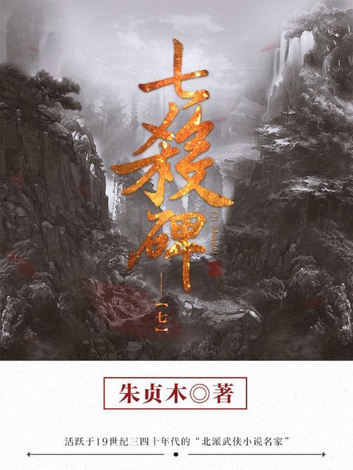 经典武侠小说:七杀碑-7