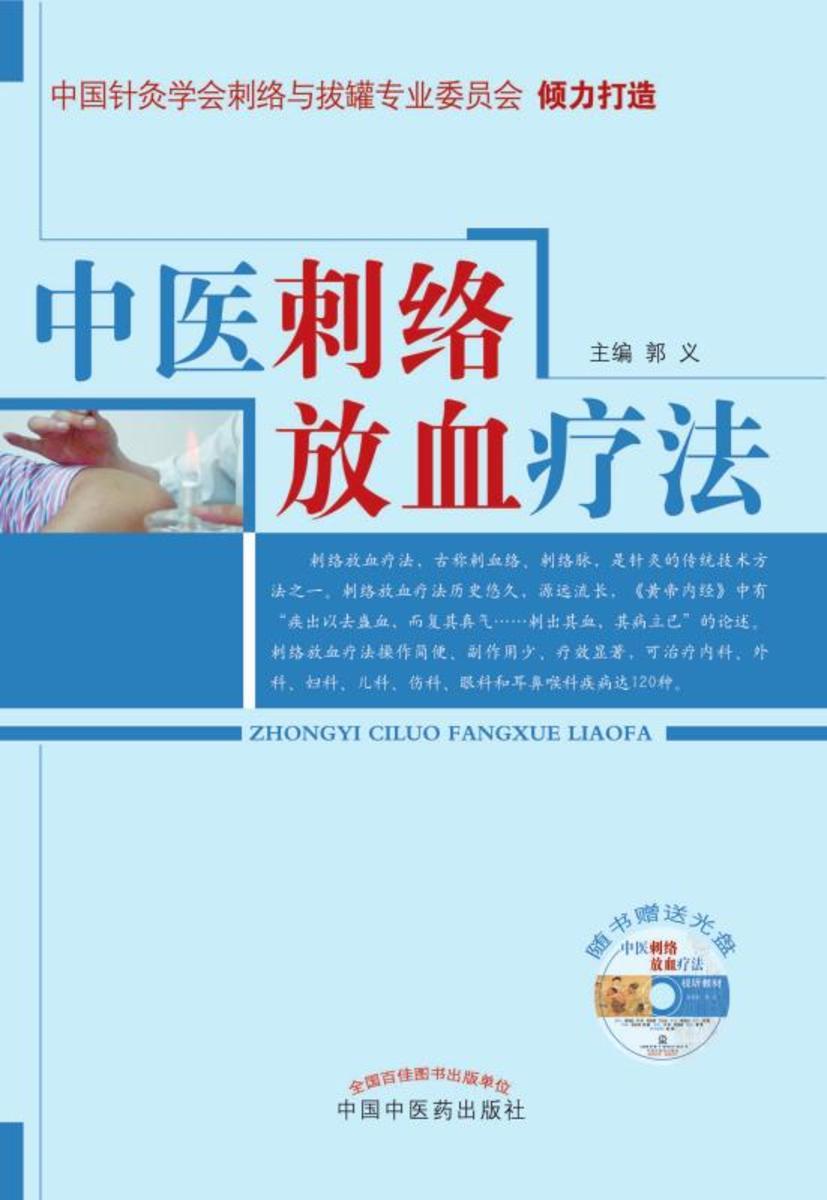 中医刺络放血疗法