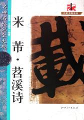 米芾·苕溪诗(仅适用PC阅读)