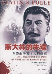 斯大林的失误:苏德战争前十天的悲剧