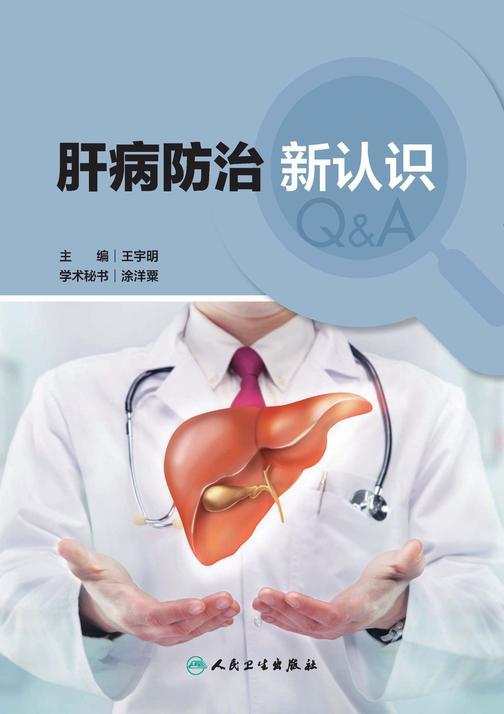 肝病防治新认识