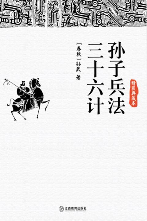 孙子兵法·三十六计(精装典藏本)