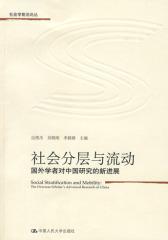 社会分层与流动:国外学者对中国研究的新进展