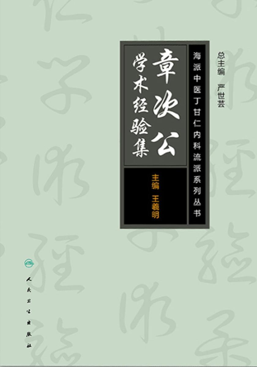 海派中医内科丁甘仁流派系列丛书——章次公学术经验集