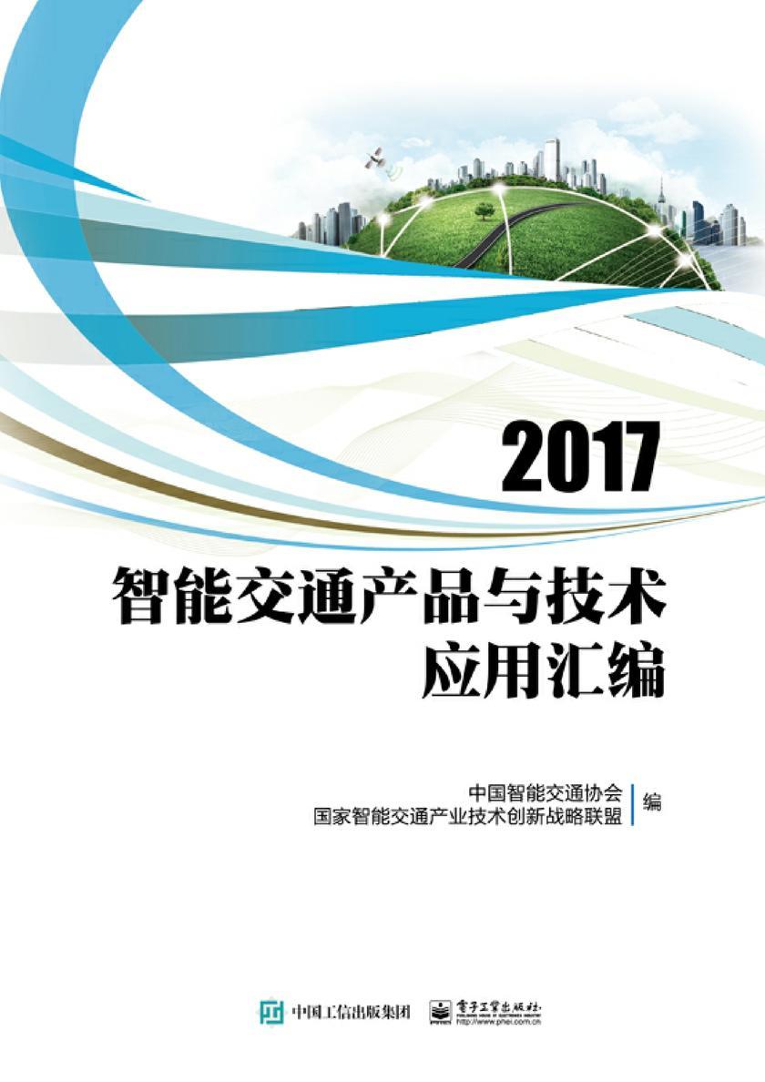 2017智能交通产品与技术应用汇编