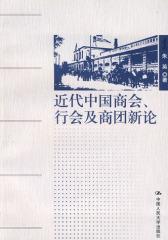 近代中国商会、行会及商团新论