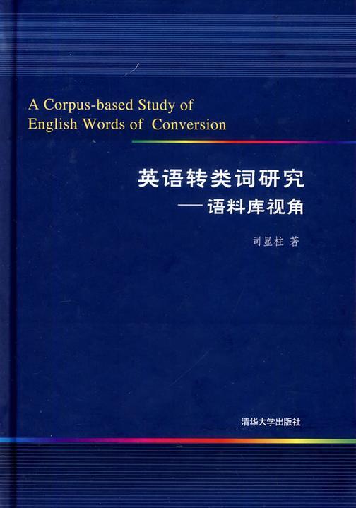 英语转类词研究:语料库视角