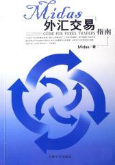 Midas外汇交易指南(仅适用PC阅读)