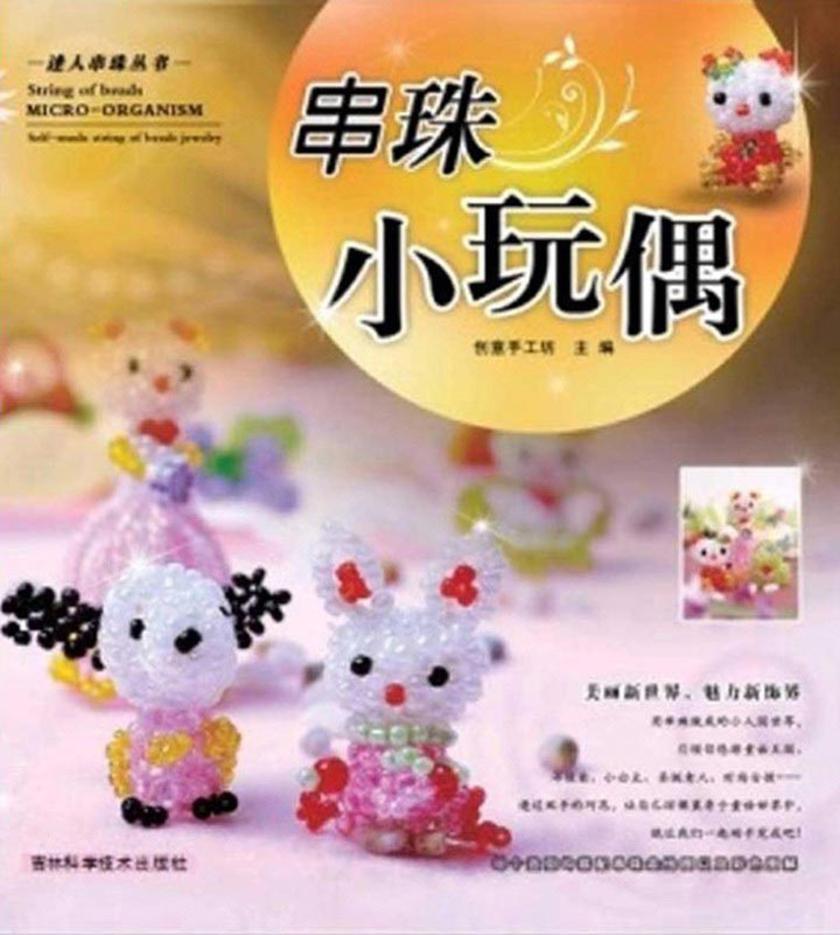 迷你串珠丛书:串珠小玩偶
