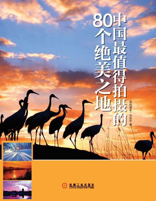 印·像:中国最值得拍摄的80个绝美之地
