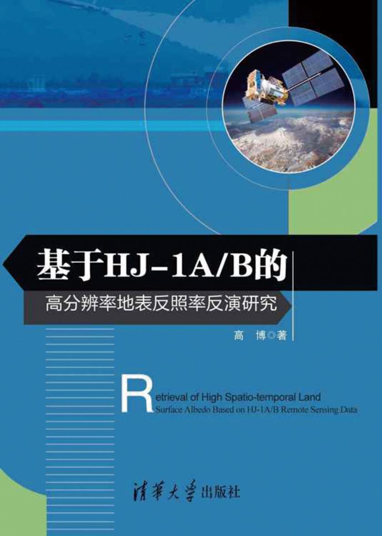 基于HJ-1AB的高分辨率地表反照率反演研究