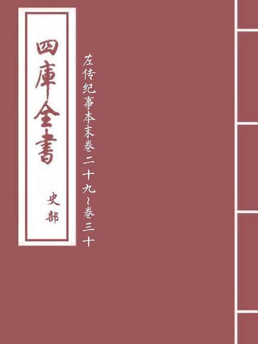左传纪事本末卷二十九~卷三十